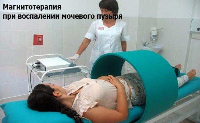 Магнитотерапия при воспалении мочевого пузыря