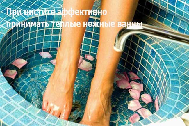Ножные ванны при лечении цистита