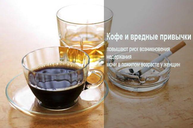Кофе и вредные привычки
