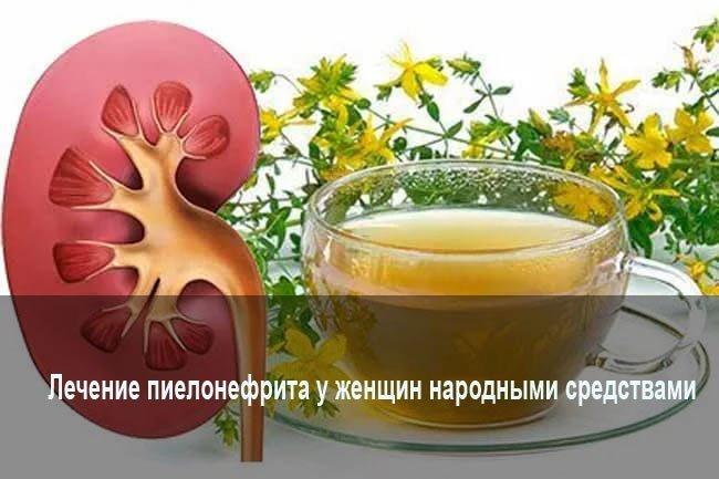 Лечение симптомов пиелонефрита у женщин