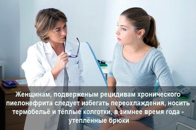 Профилактика пиелонефрита у женщин
