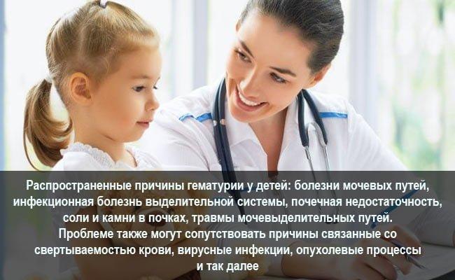 Особенности возникновения детской гематурии
