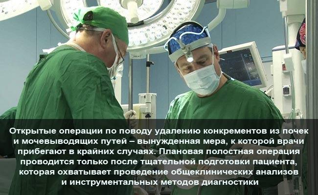 Открытая полостная операция на почки