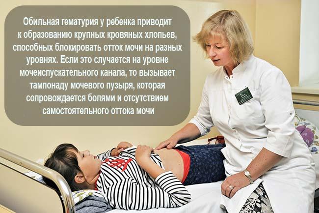 Симптомы крови в моче у ребенка