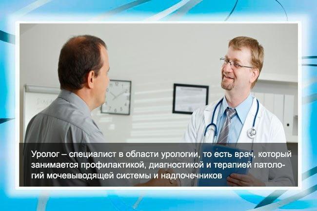 Пациент на приеме у уролога