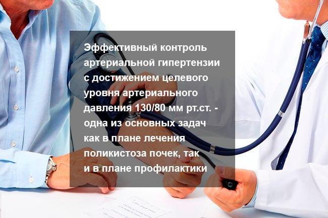 Регулярное измерение артериального давления