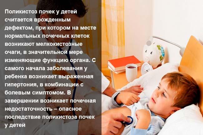 Поликистоз почек: причины, симптомы, лечение