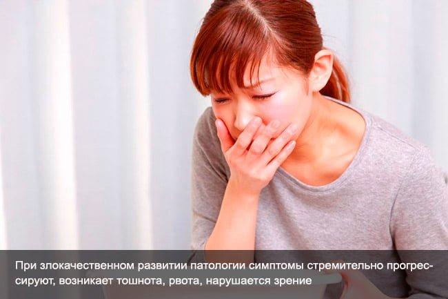 Злокачественная форма болезни