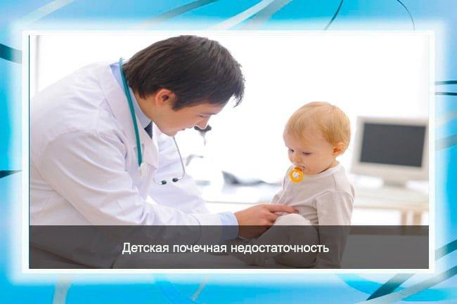 Детская почечная недостаточность