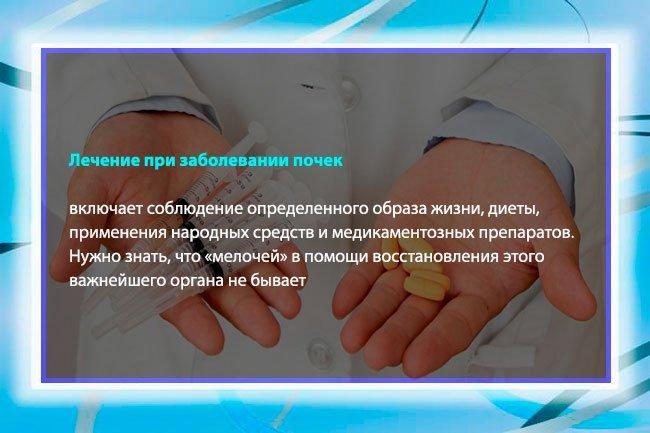 Лечение почечных заболеваний
