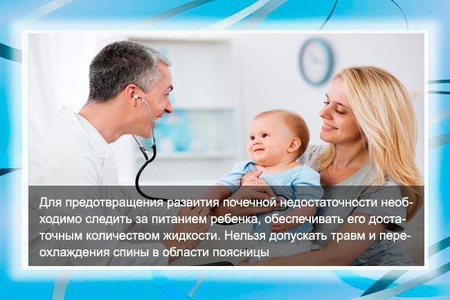 Меры предупреждения болезни
