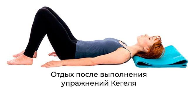 Девушка отдыхает после упражнений Кегеля