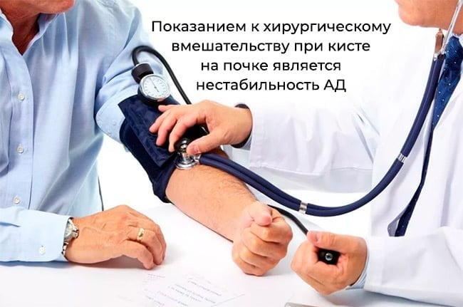 Нестабильное артериальное давление
